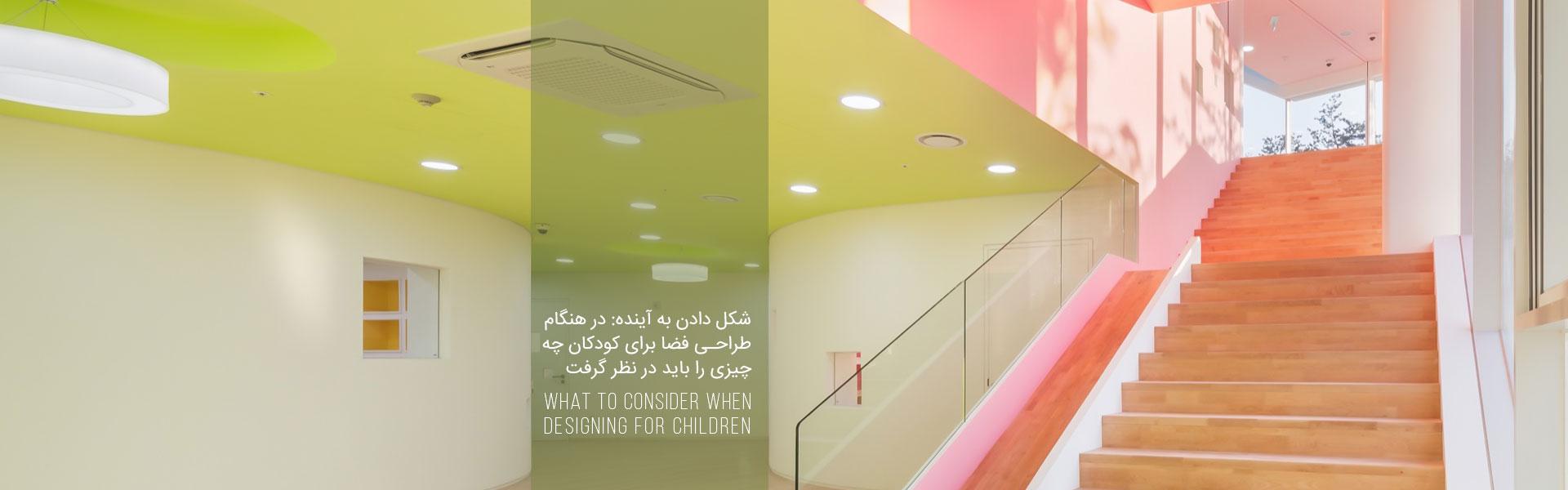 طراحی فضا برای کودکان و جذابیت های شهری