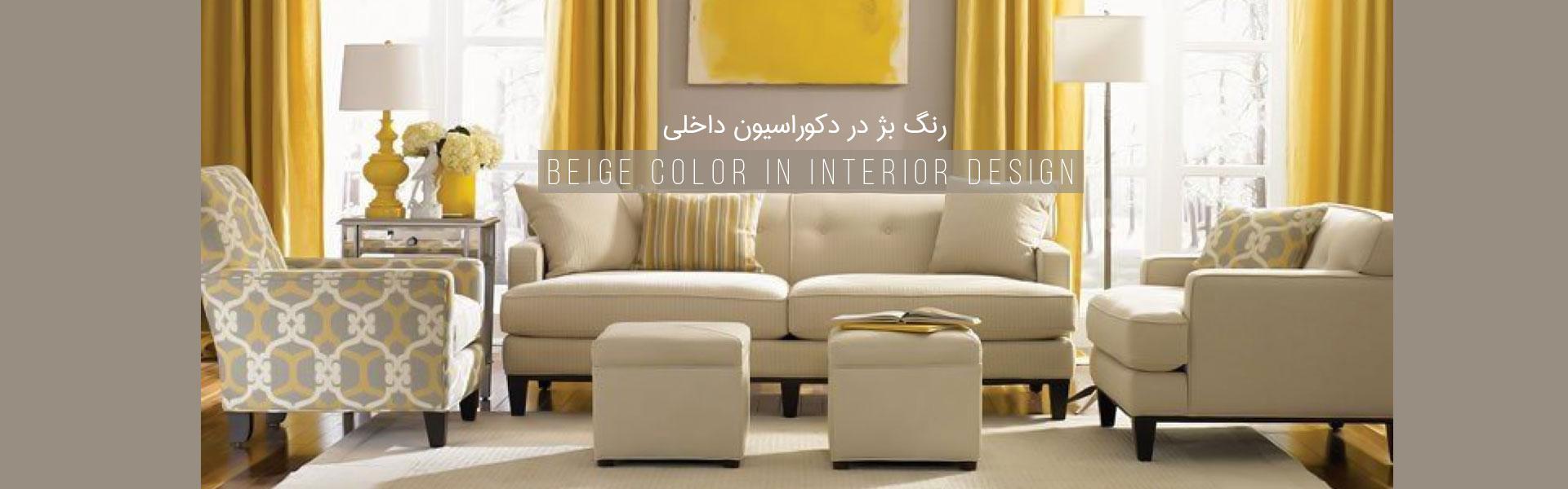 رنگ بژ در دکوراسیون داخلی با ترکیب زرد