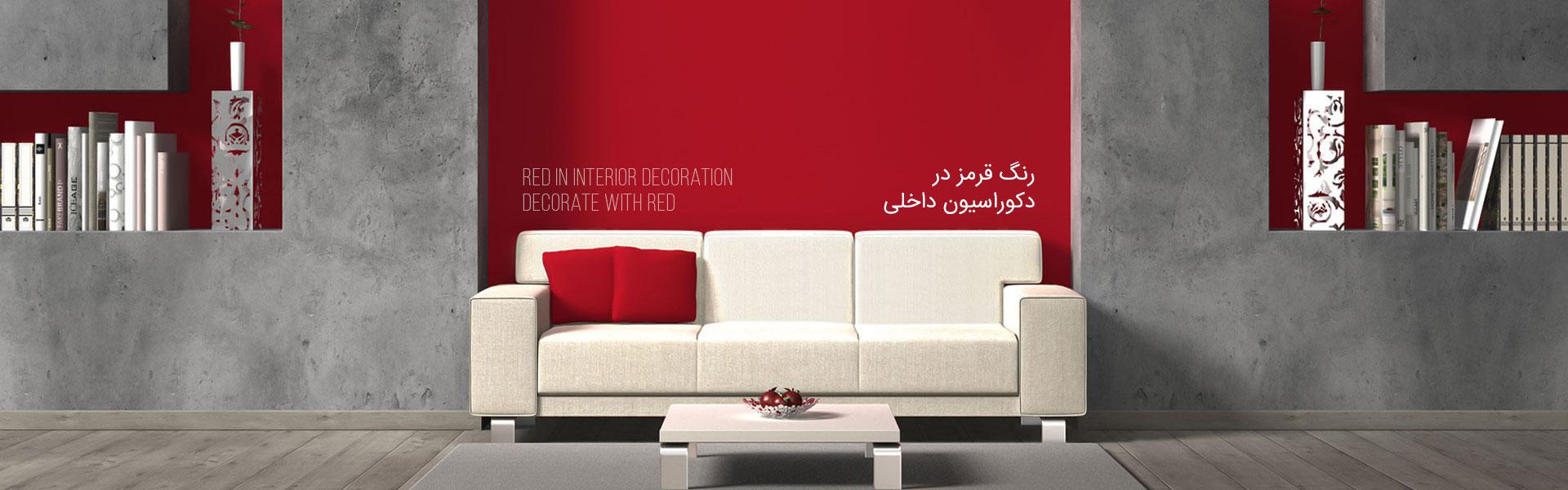 قرمز در دکوراسیون داخلی جذاب