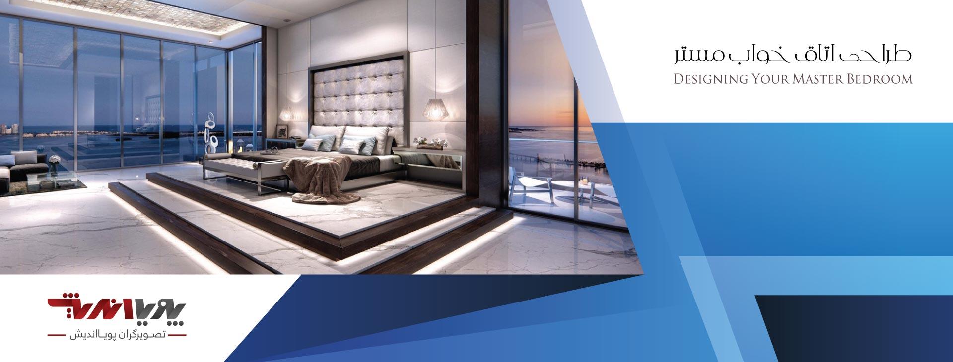 نورپردازی در طراحی اتاق خواب مستر