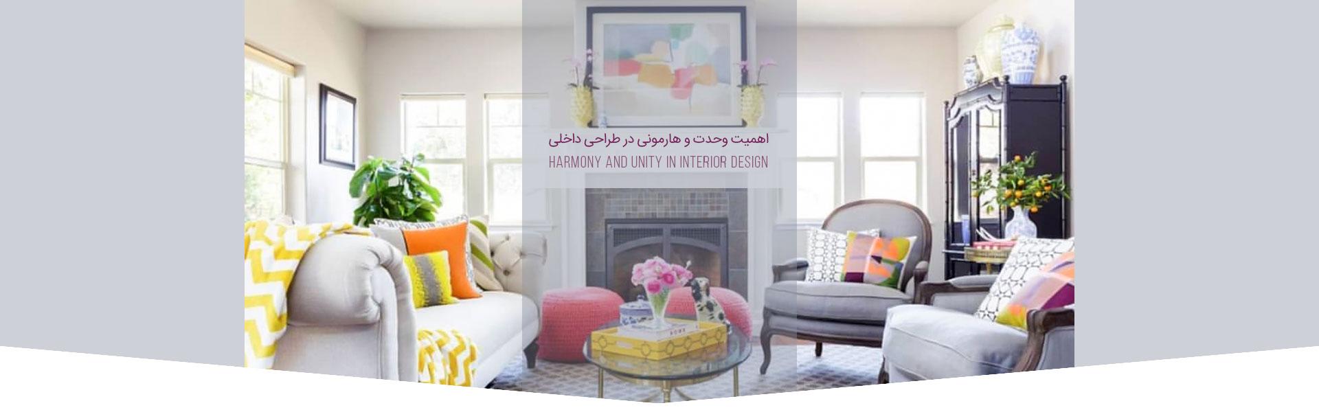 تصاویر وحدت و هارمونی در طراحی داخلی