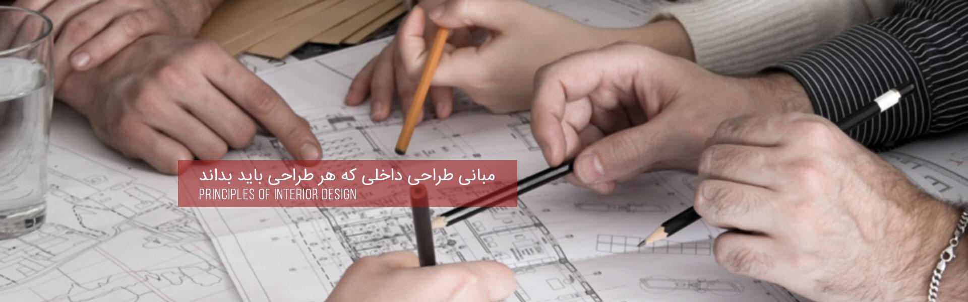 مبانی طراحی داخلی برای طراحان