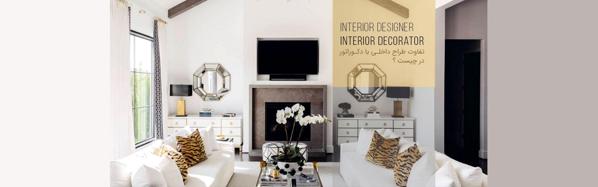 تفاوت طراح داخلی با دکوراتور