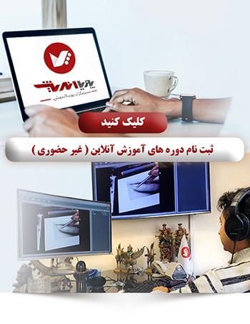 mobile online - آموزشگاه دکوراسیون داخلی
