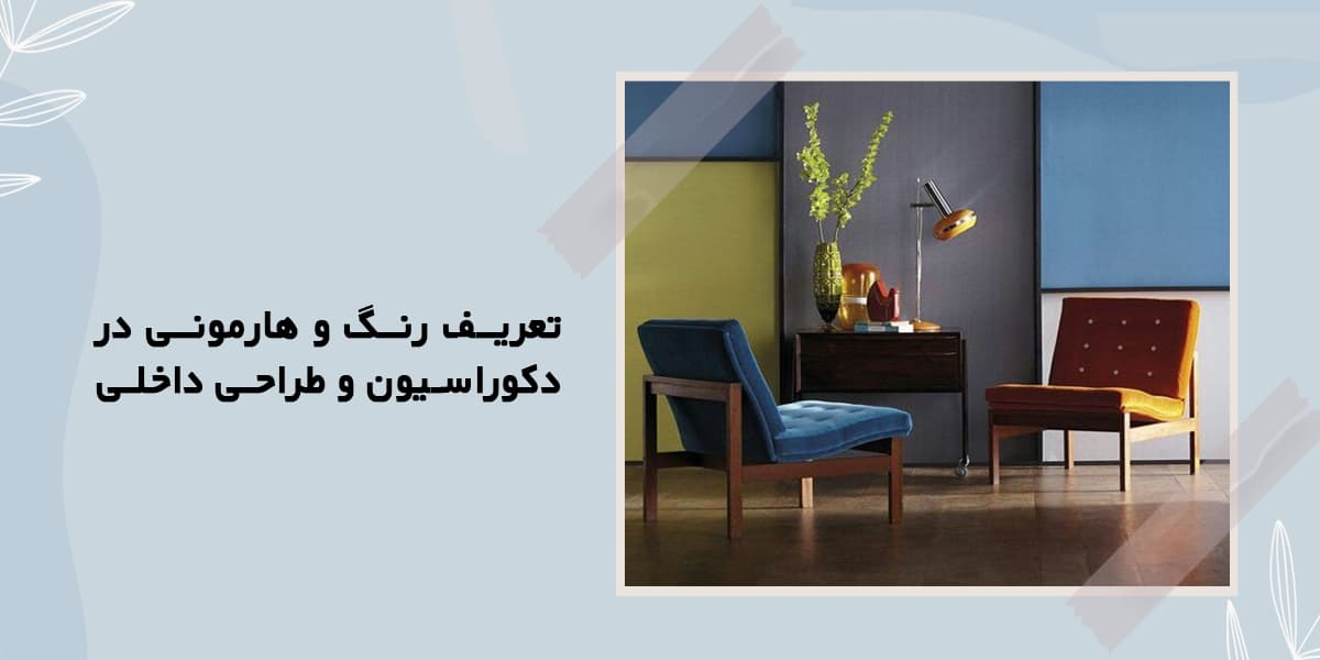 رنگ و هارمونی در دکوراسیون و طراحی داخلی منازل