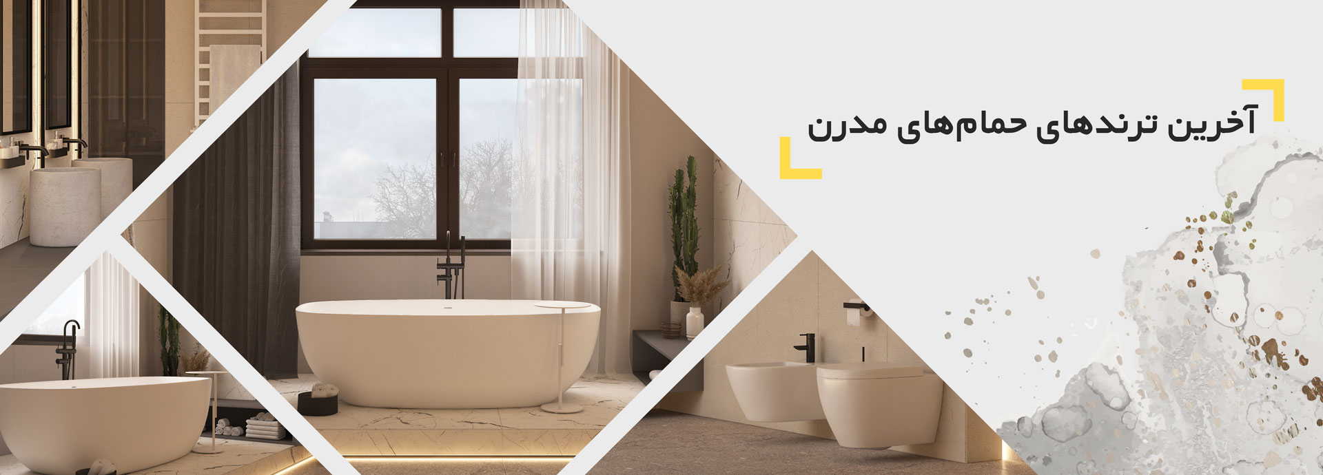 ترند حمام های مدرن