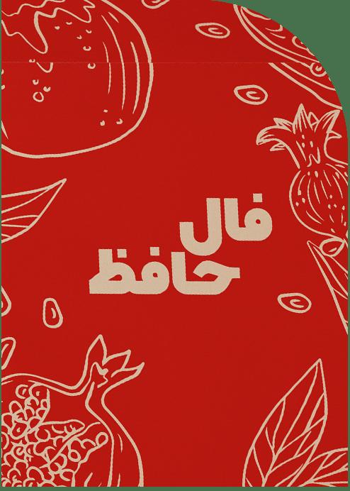 کتاب فال حافظ در شب یلدا