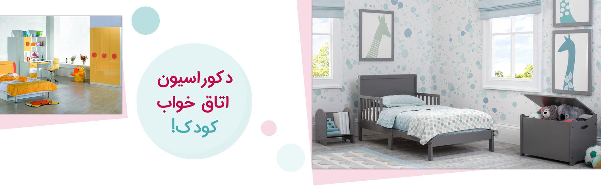 kids bedroom 1 - طراحی اتاق خواب کودک شیک