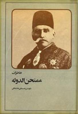 mirza mehdi khan 7 - میرزا مهدی خان شقاقی
