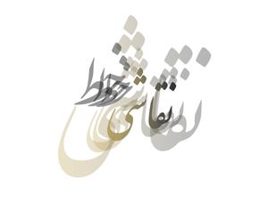 logo naghashikhat 1 - آموزش نقاشیخط