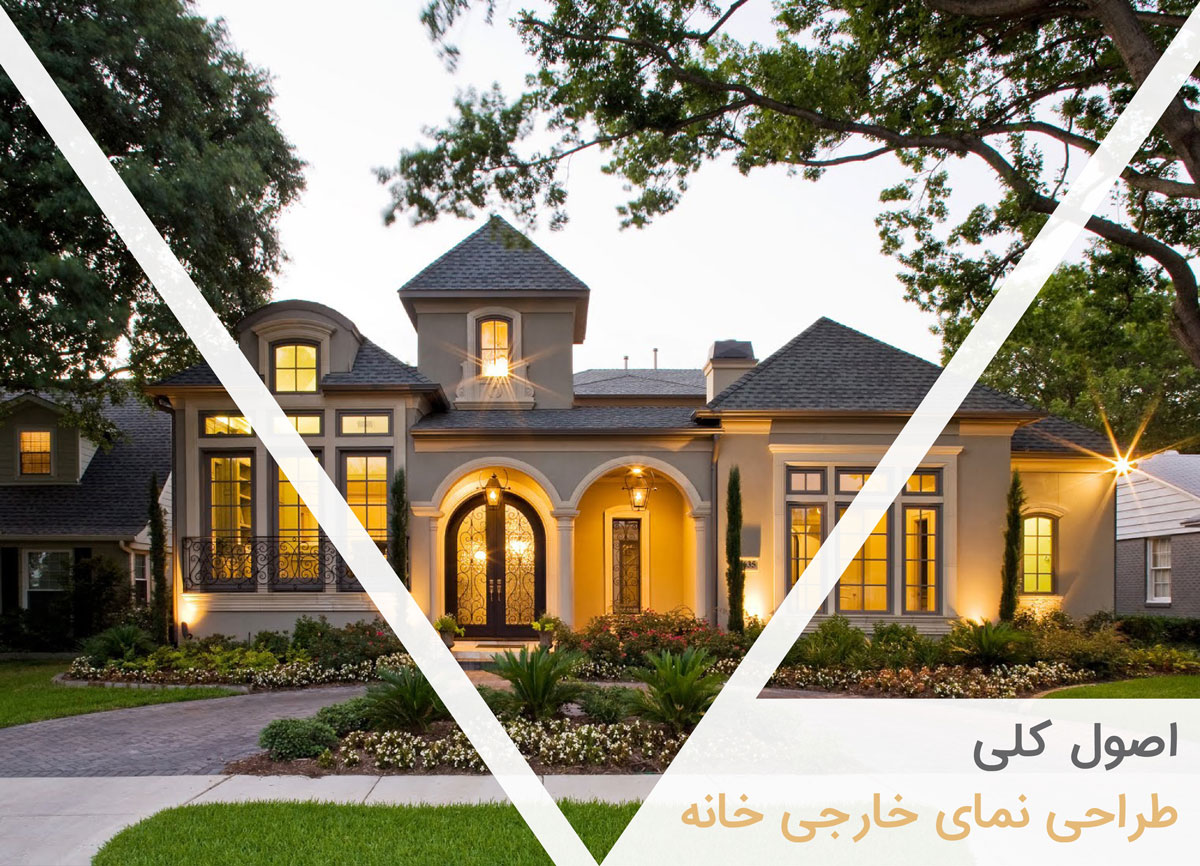 Exterior Design 1 - اصول کلی طراحی نمای خارجی خانه