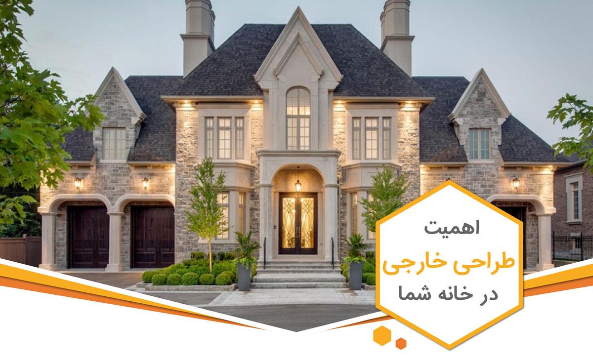 IMPORTANCE OF EXTERIOR DESIGN HOME 0 - اهمیت طراحی خارجی در خانه شما
