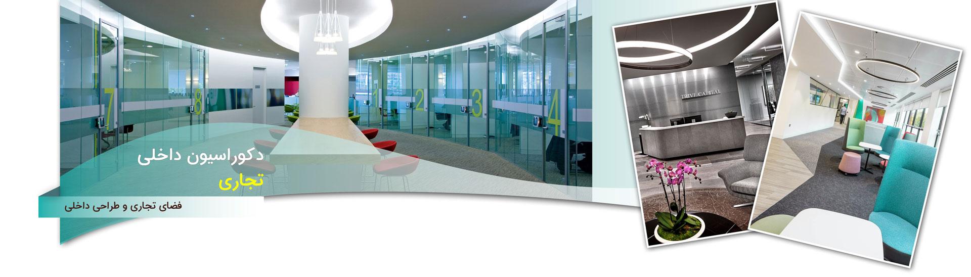Commercial Interiors 0 - دکوراسیون داخلی تجاری