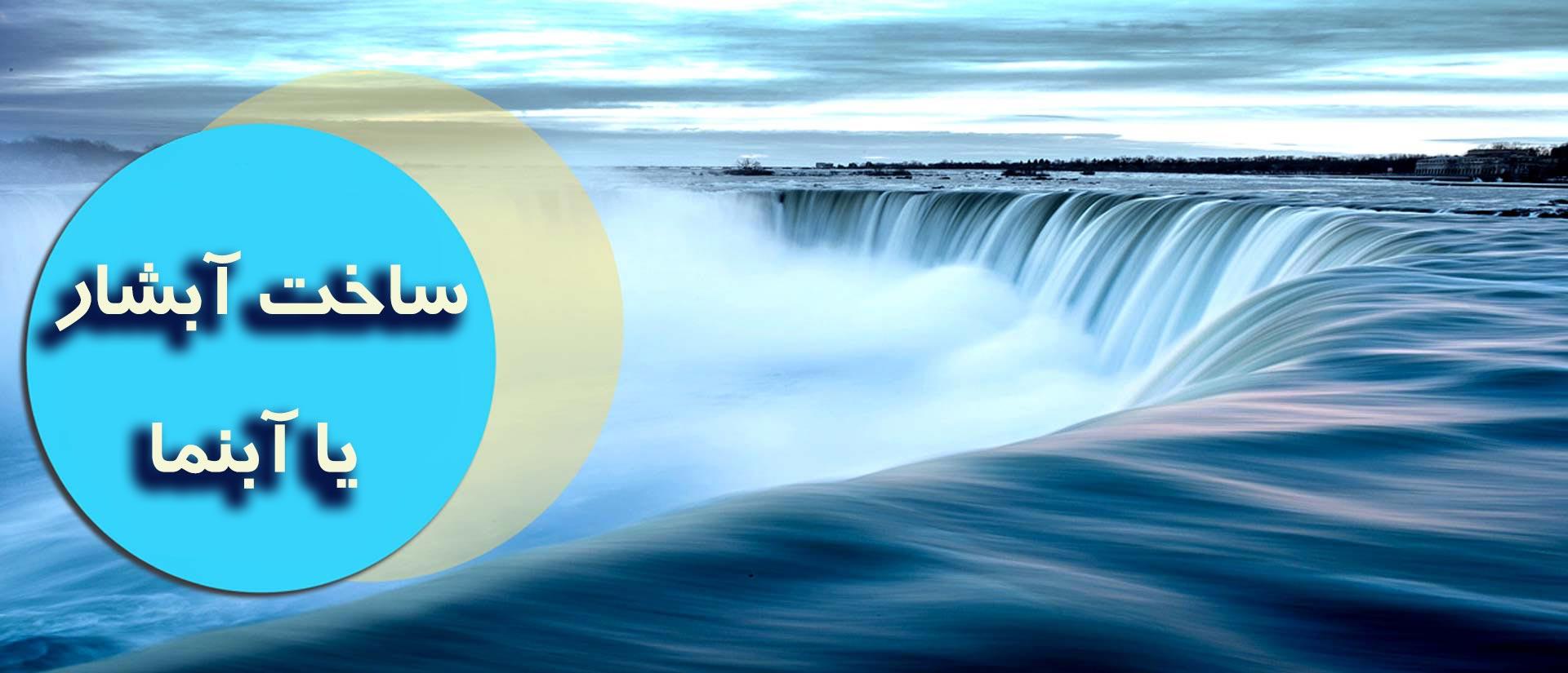 abshar 1sarbarg 1 1 - ساخت آبشار تزیینی ، آبنمای تزیینی