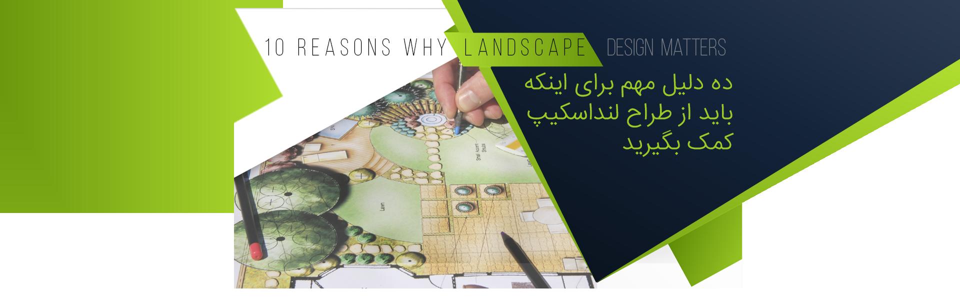 decorasion landscape tarah9 - ۱۰ دلیل مهم برای استفاده از طراح لنداسکیپ