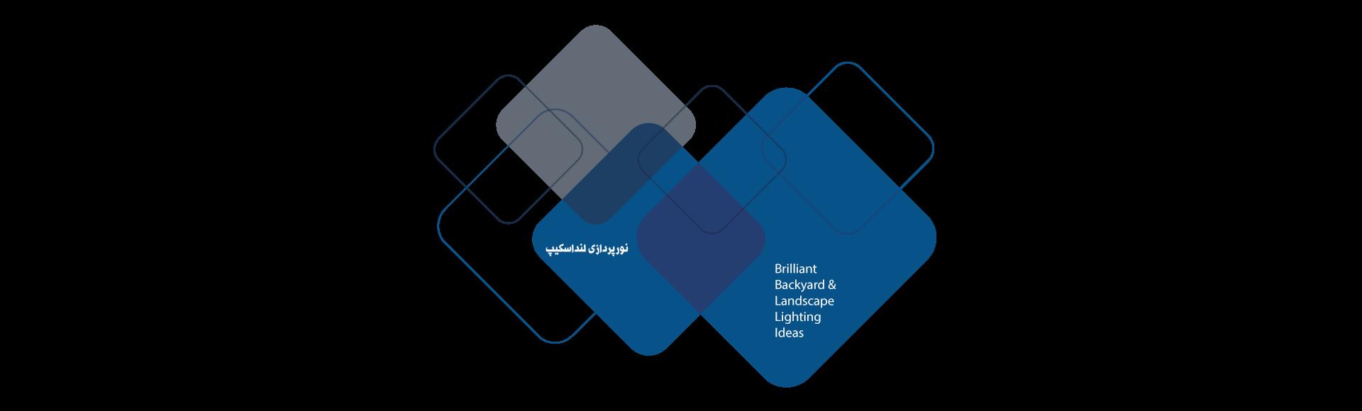 lighting article - نورپردازی لنداسکیپ