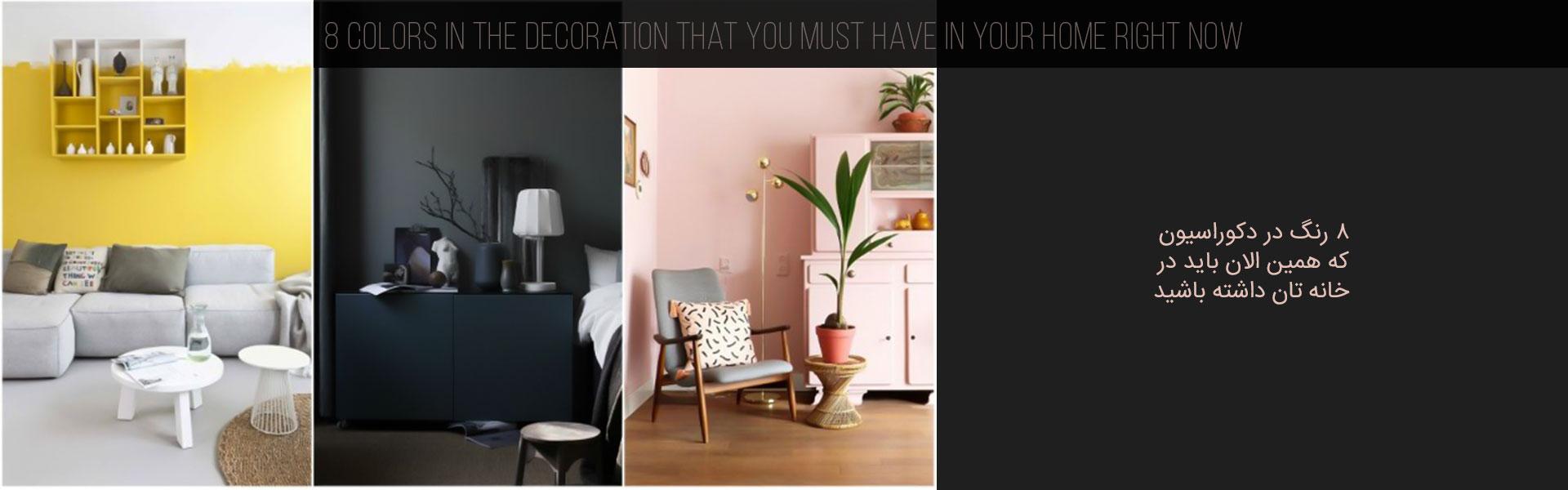 decorasion 8 rang1 - ۸ تا از رنگ های طراحی داخلی که همین الان باید در خانه تان داشته باشید