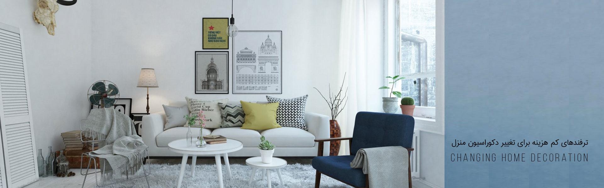 decorasion change1 - ترفندهای کم هزینه برای تغییر دکوراسیون منزل