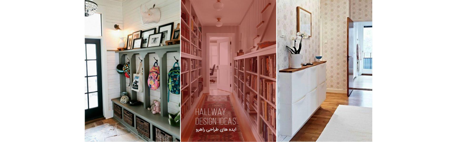 decorasion rahro1 - ایدههای طراحی راهرو