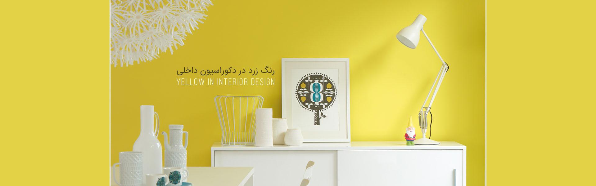 decorasion rang zard1 - رنگ زرد در دکوراسیون داخلی