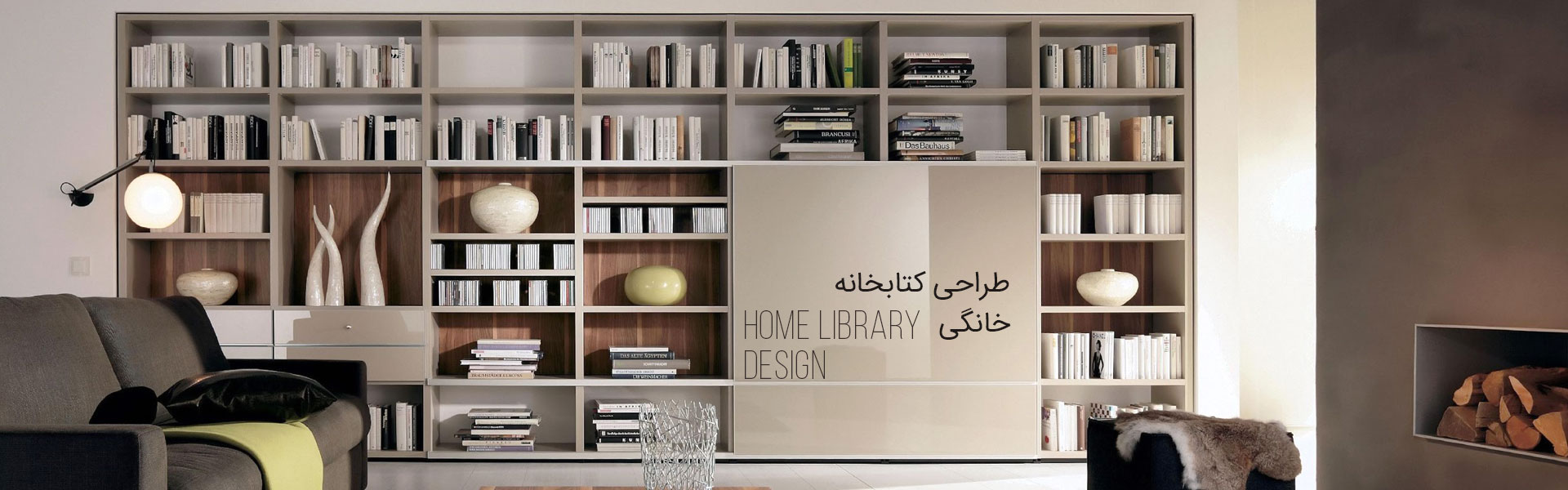 decorasion tarahi ketabkhane1 - طراحی کتابخانه خانگی