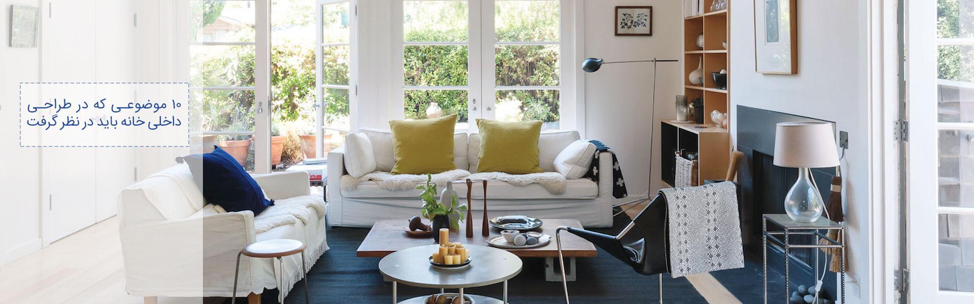 10 mozoo tarahidakheli1 - ۱۰ موضوعی که در طراحی داخلی خانه باید در نظر گرفت