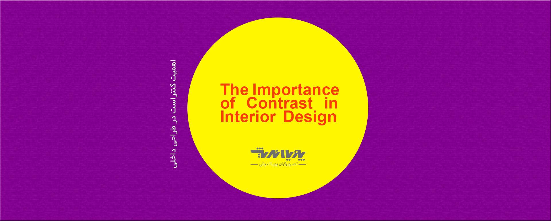The Importance of Contrast in Interior Design - اهمیت کنتراست در طراحی داخلی ( و نحوه ی استفاده ی صحیح از آن)