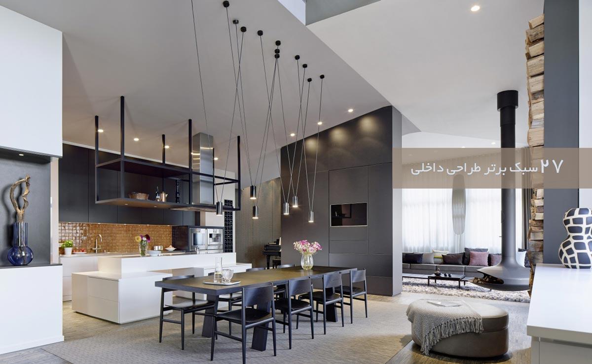 contemporary design - ۲۷ سبک طراحی داخلی