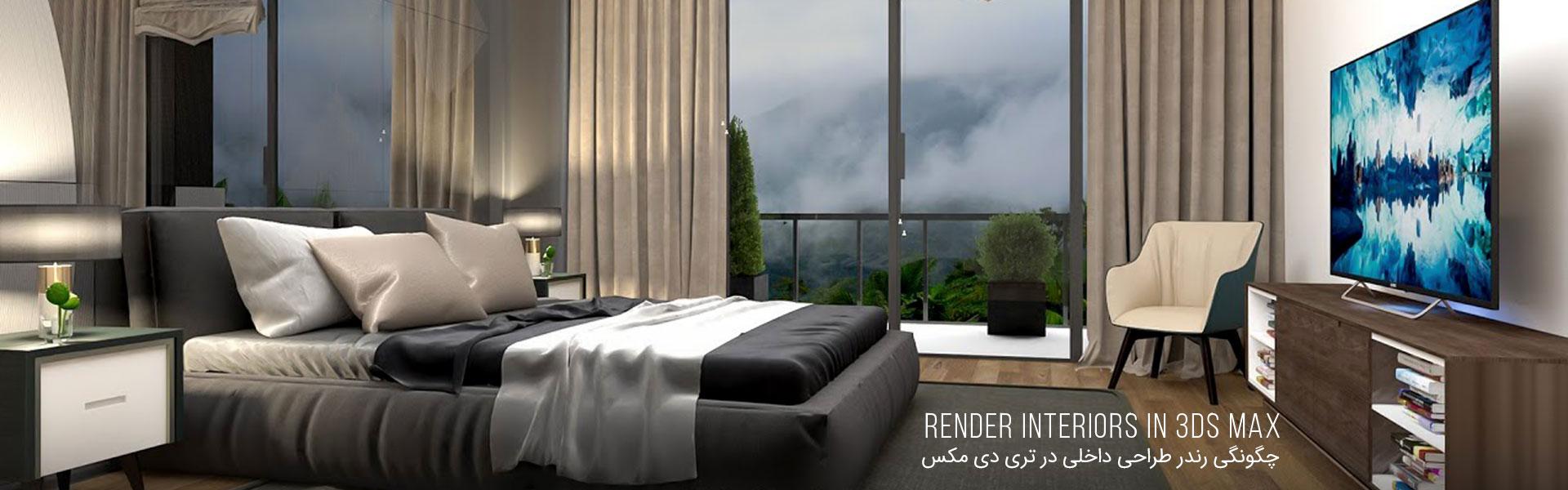decorasion 3dmax render1 - چگونگی رندر طراحی داخلی در تری دی مکس
