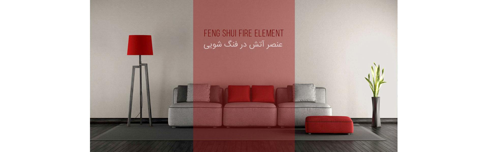 decorasion fengshui atash12 - عنصر آتش در فنگ شویی