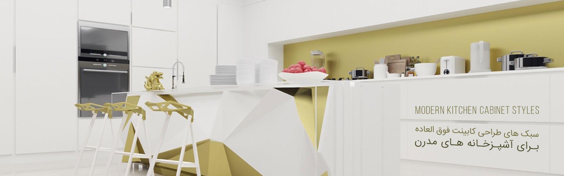 decorasion kabinet sabk2 - سبک های طراحی کابینت فوق العاده برای آشپزخانه های مدرن