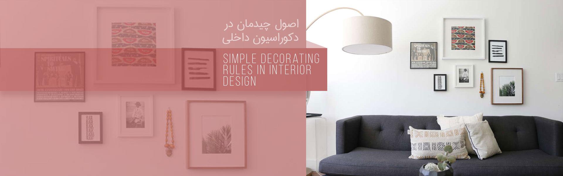 decorasion osul chideman - اصول چیدمان در دکوراسیون داخلی