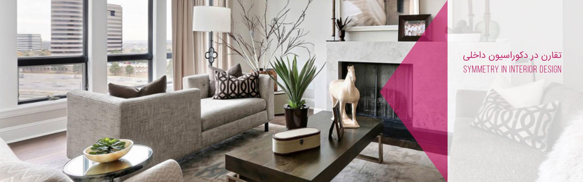decorasion tagharon - تقارن در دکوراسیون داخلی