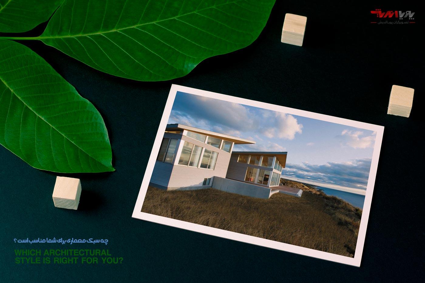 house architecture mockup - چه سبک معماری برای شما مناسب است ؟
