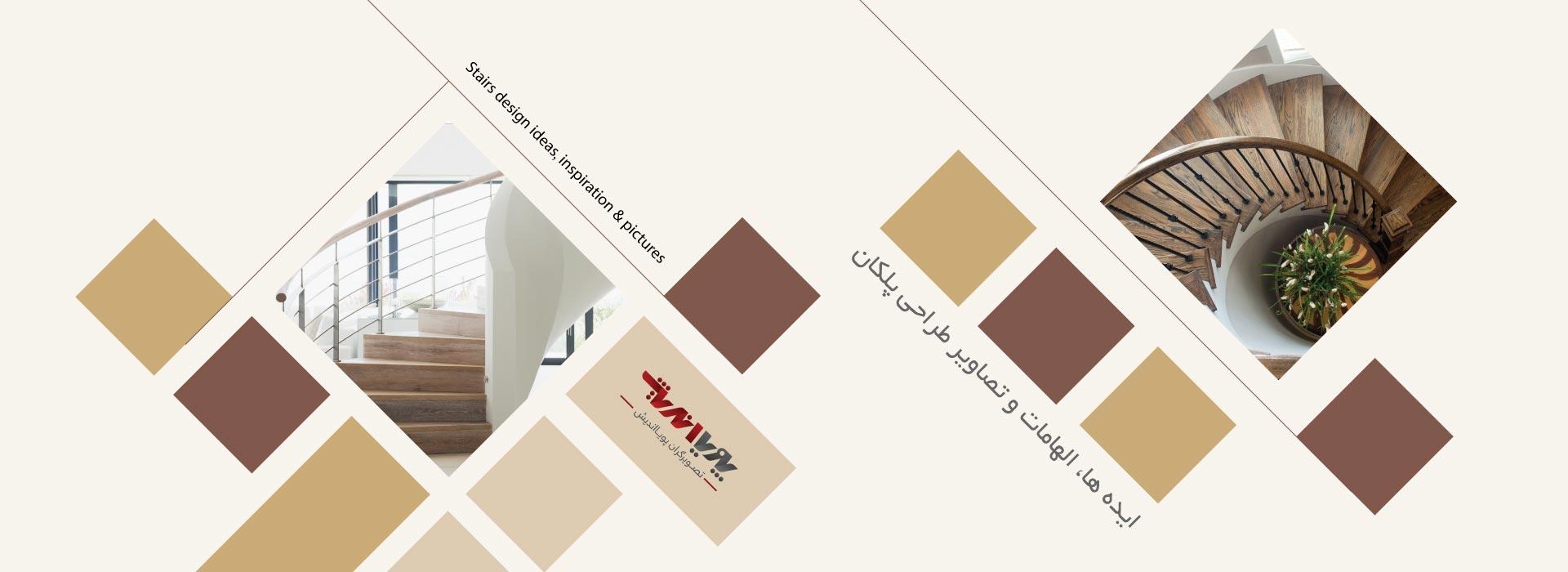 stairs banner - ایده ها، الهامات و تصاویر طراحی پلکان