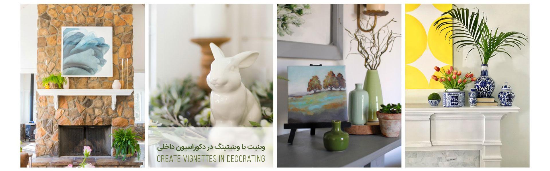 decorasion make vignette1 - وینیت یا وینیتینگ در دکوراسیون داخلی