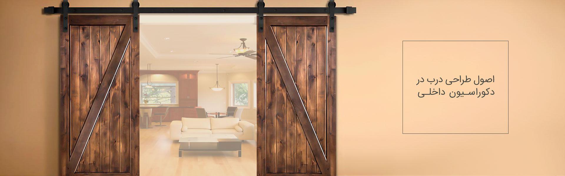 decorasion osul tarahi darb3 - اصول طراحی درب در دکوراسیون داخلی
