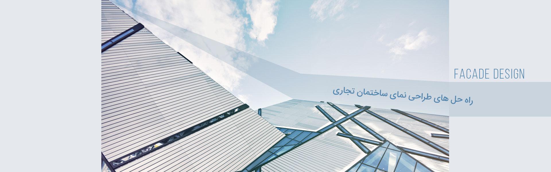 decorasion tarahi nama1 - راه حل های طراحی نمای ساختمان تجاری