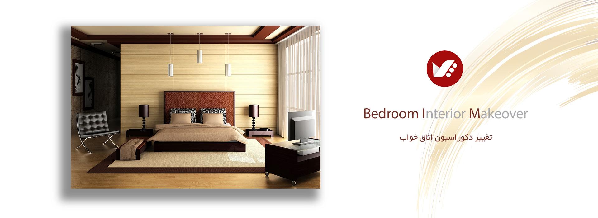 bedroom makeover banner - تغییر دکوراسیون اتاق خواب