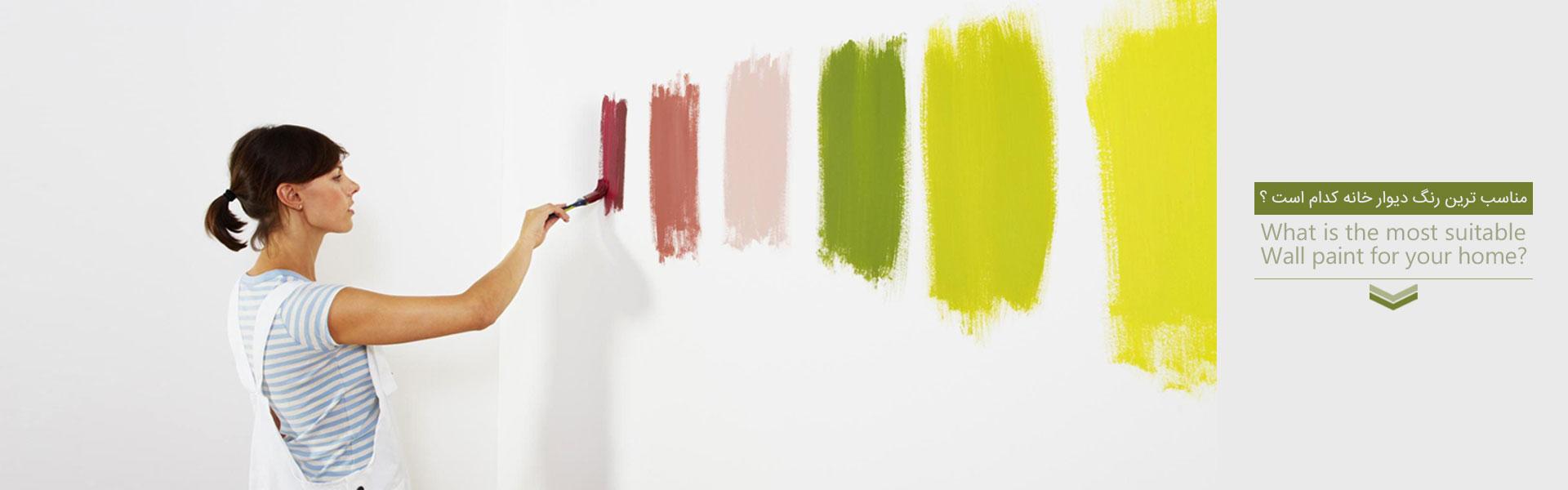 decorasion rang divar2 - مناسب ترین رنگ دیوار خانه کدام است ؟