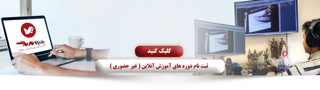 online teaching pouyaandsh - آموزشگاه دکوراسیون داخلی